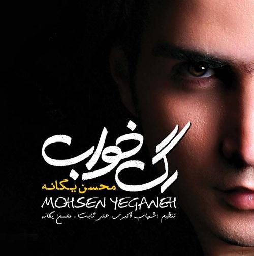 محسن یگانه - رگ خواب