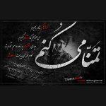 عباس قمری کجای زندگیتم