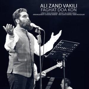 Ali Zand Vakili – Faghat Doa Kon