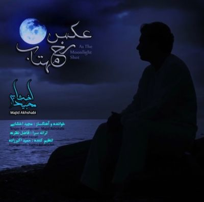 Majid-Akhshabi-Akse-Rokhe-Mahtab