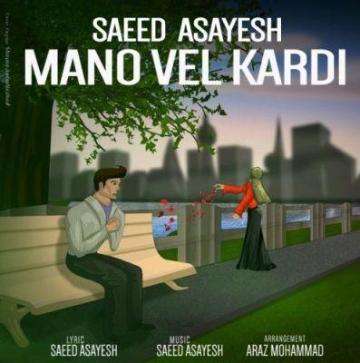 Saeed-Asayesh-Mano-Vel-Kardi