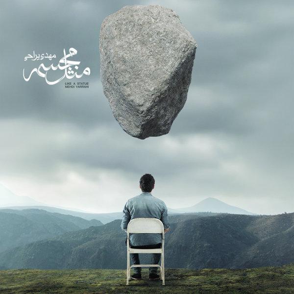 مهدی یراحی مجسمه