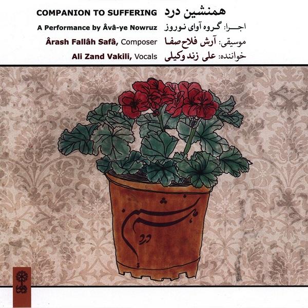 علی زند وکیلی همنشین درد