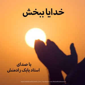Babak Radmanesh – Oh Allah Forgive Me