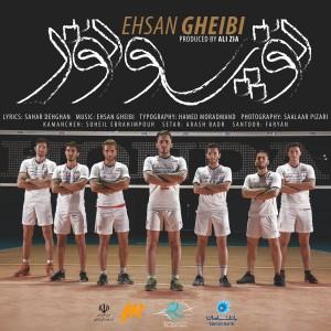 Ehsan Gheibi – Toopo Toor