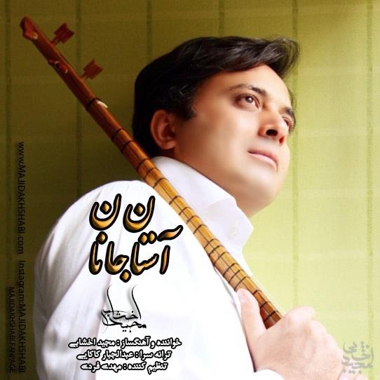 Majid Akhshabi – Astane Jaanaan