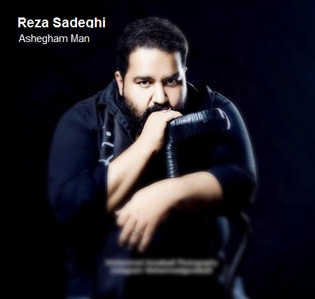رضا صادقی - عاشقم من