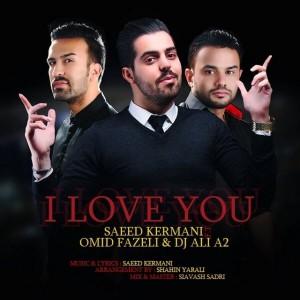 سعید کرمانی با نام من عاشقتم