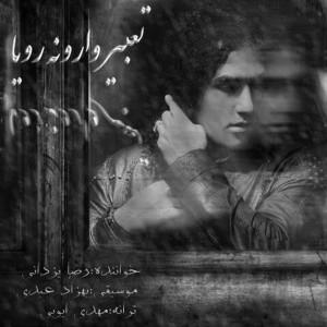 رضا یزدانی با نام تعبیر وارونه رویا