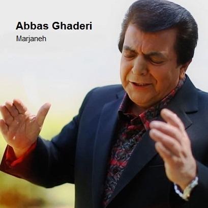 عباس قادری - مرجانه