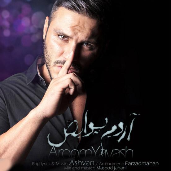 آرمین ۲AFM آروم یواش