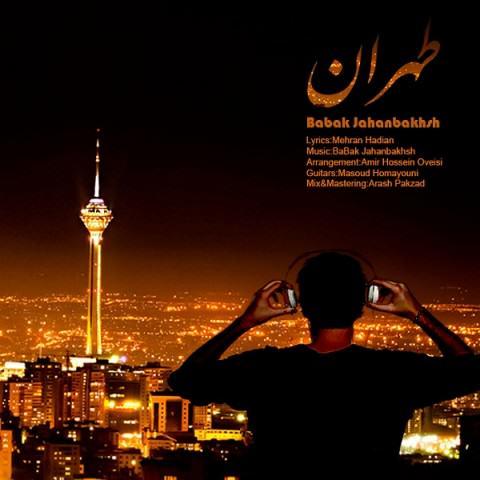 بابک جهانبخش با نام طهران