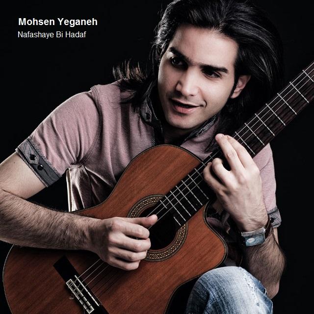 محسن یگانه – نفس های بی هدف