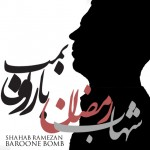 Shahab Ramezan – Baroone Bomb