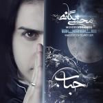 محسن یگانه – حباب
