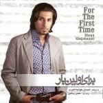 احسان خواجه امیری – برای اولین بار