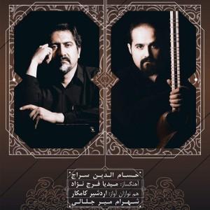 حسام الدین سراج فرهاد کش