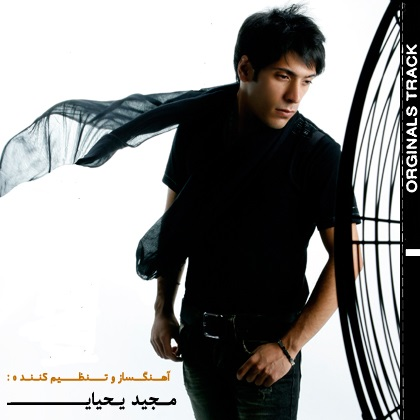 مجید یحیایی - بازی زمونه