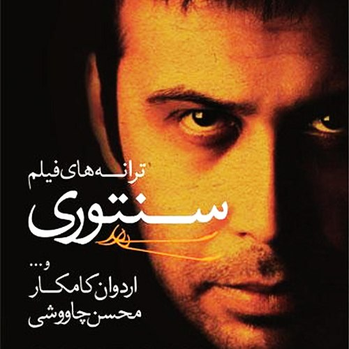 محسن چاوشی - سنتوری