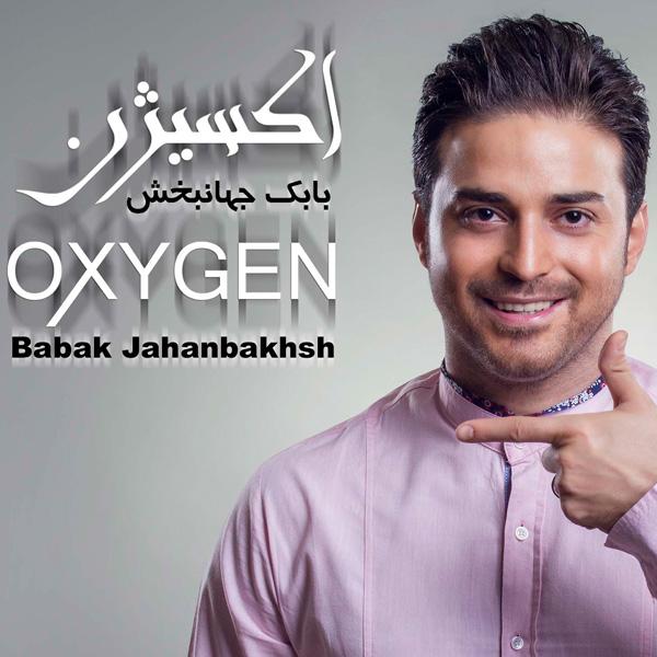 بابک جهانبخش – اکسیژن