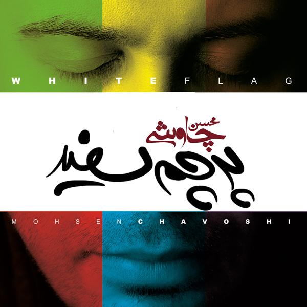 محسن چاوشی - پرچم سفید