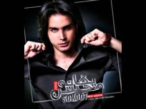 محسن یگانه سکوت ( ورژن جدید )