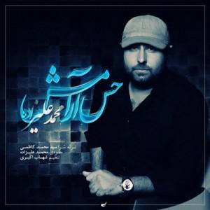 محمد علیزاده حس آرامش
