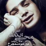 محسن یگانه دور خودت نچرخ