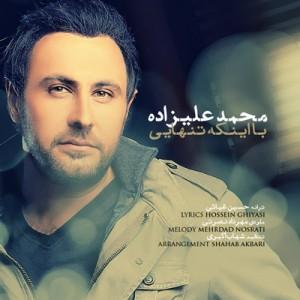 محمد علیزاده با اینکه تنهایی