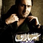 محمد علیزاده شهر باران