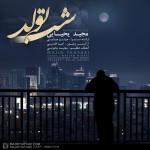 مجید یحیایی شب تولد