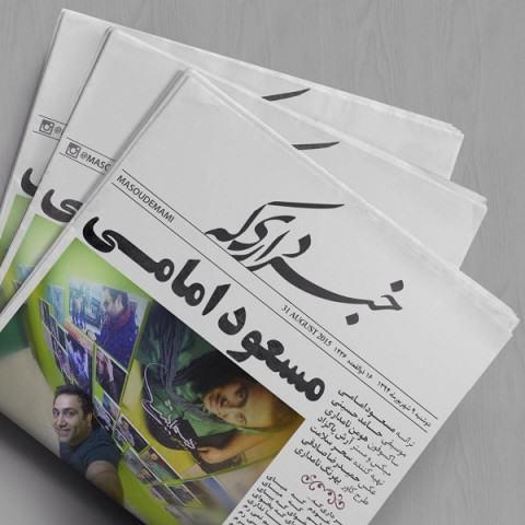 مسعود امامی خبر داری که