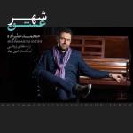 محمد علیزاده شهر عشق