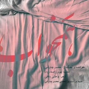 محسن چاوشی همخواب