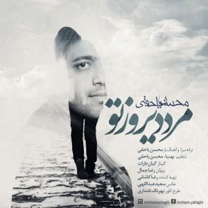 محسن یاحقی مرد دیروز تو