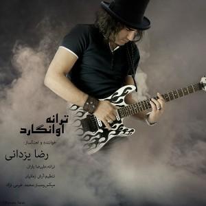 رضا یزدانی اوانگارد