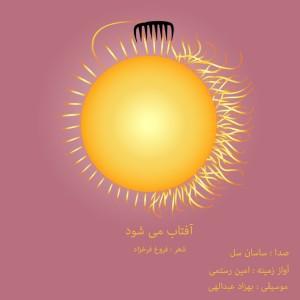 امین رستمی و ساسان سلو آفتاب می شود
