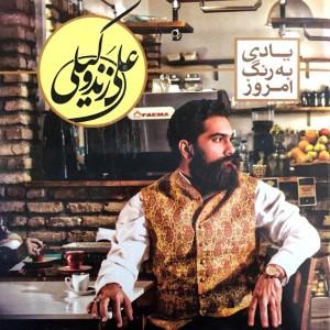 علی زند وکیلی یادی به رنگ امروز