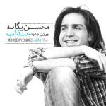 محسن یگانه عذاب ( ورژن جدید )