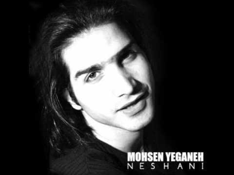 محسن یگانه نشانی