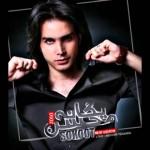 محسن یگانه سکوت