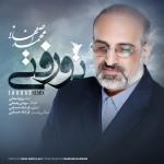 محمد اصفهانی تو رفتی