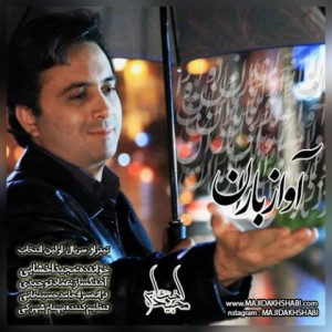 مجید اخشابی آواز باران