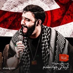جواد مقدم شب پنجم محرم ۹۴