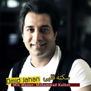 Omid Jahan – Sekte Ghalbi