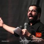 حسین سیب سرخی شب عاشورای محرم ۹۴