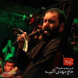 مهدی اکبری شب پنجم محرم ۹۴