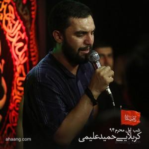 حمید علیمی شب اول محرم ۹۴