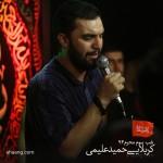 حمید علیمی شب سوم محرم ۹۴