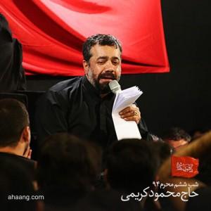 محمود کریمی شب ششم محرم ۹۴